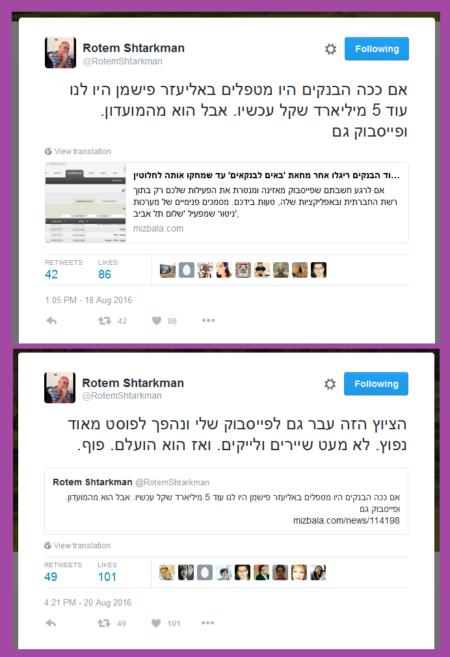 """ציוצים בטוויטר של רותם שטרקמן על הכתבה ב""""מזבלה"""" נגד זמיר דחב""""ש ופייסבוק"""