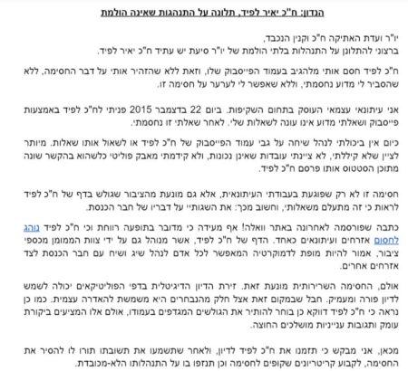 תלונה של העיתונאי תומר אביטל לוועדת האתיקה של הכנסת נגד יאיר לפיד על התנהגות שאינה הולמת