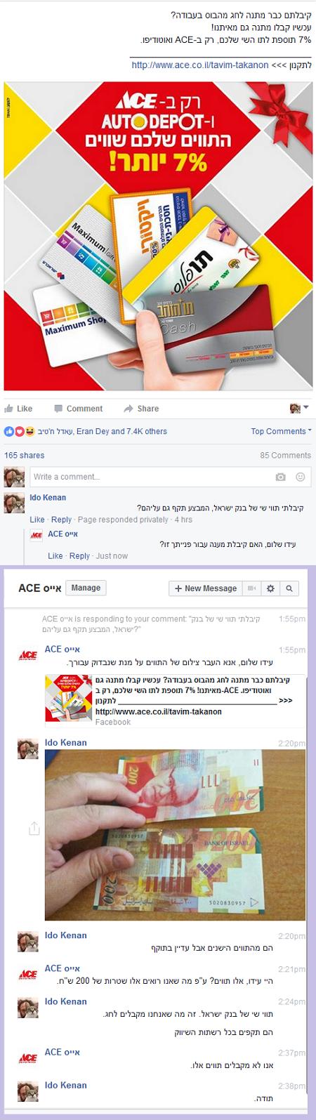 תגובה בפוסט של אייס ושיחה עם אייס בפייסבוק על קבלת תווי שי של בנק ישראל