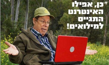 """באנר לקידום אתר המילואים החדש של צה""""ל, 2014"""