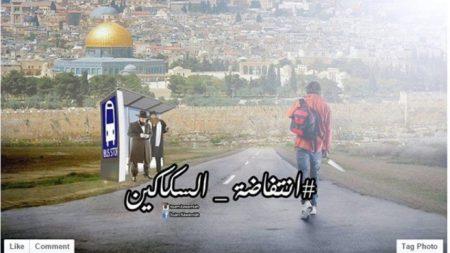 פלסטיני אוחז בסכין וצועד לעבר שני חרדים, לצד ההשתגית #انتفاضة_السكاكين (אינתיפאדת הסכינים). תמונה: צילומסך מהפייסבוק של אתר החדשות Alresalah.net המקושר לחמאס