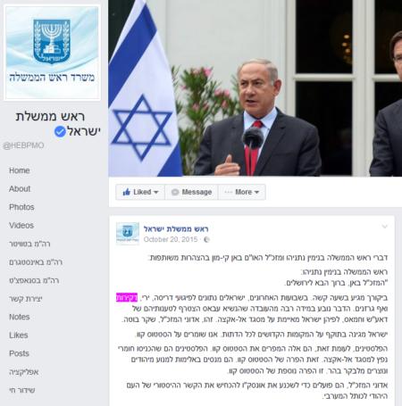 פוסט פייסבוק של ראש הממשלה בנימין נתניהו עם מילות הסתה שהשרים איילת שקד וגלעד ארדן נלחמים נגדן