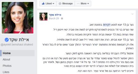 פוסט פייסבוק של שרת המשפטית איילת שקד עם מילות הסתה שהשרים שקד וגלעד ארדן נלחמים נגדן