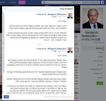 שינויי גירסאות בפוסט על משבר שיפוצי הרכבת בשבת בפייסבוק הפוליטי של בנימין נתניהו, 3.9.2016