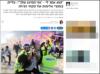 תגובות לתחרות הצילום בפייסבוק של רשות האוכלוסין וההגירה, 6.9.2016