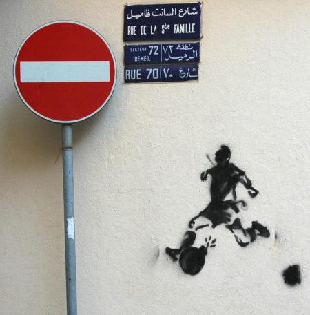 גרפיטי פצצת כדורגל ליד שלט אין כניסה. תמונה: Mary Madigan (cc-by)
