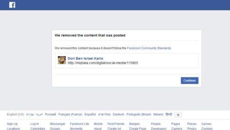 פייסבוק מחקה סטטוס של דורי בן ישראל שבו שיתף פוסט על הקלת מדיניות הצנזורה של פייסבוק בנוגע לעירום והסתה בתכנים חדשותיים. צילומסך מפייסבוק