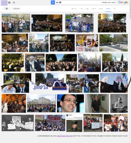 """הודעה של גוגל על הסרת 4 תוצאות מחיפוש תמונות של המחרוזת """"הפגנה ראש הממשלה"""""""
