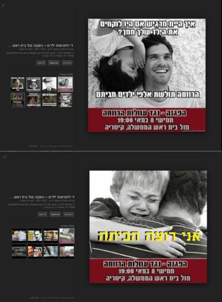 תמונות שהוסרו מגוגל ישראל בעקבות צו בית משפט שהוצא עליו צו איסור פרסום