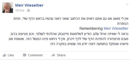 פוסט פייסבוק של מאיר ויזלטיר על הפיכת הפרופיל שלו לפרופיל מונצח