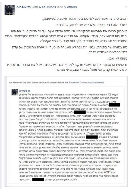 """סטטוס שני של רז ציפריס שנמחק מפייסבוק במסגרת מלחמתה במילה """"קוקסינל"""""""