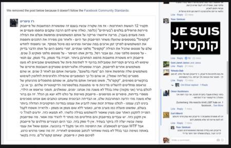 """רז ציפריס נחסם מפייסבוק בגלל פוסט ביקורתי על פייסבוק על הסרת פוסט שלו עם המילה """"קוקסינל"""""""