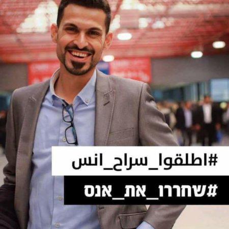 כרזה הקוראת לשחרור אנס אבו דעאבס, שנעצר בחשד להסתה בפייסבוק להצתת שריפות. גולשים פרסמו את הכרזה על קיר הפייסבוק של אבו דעאבס