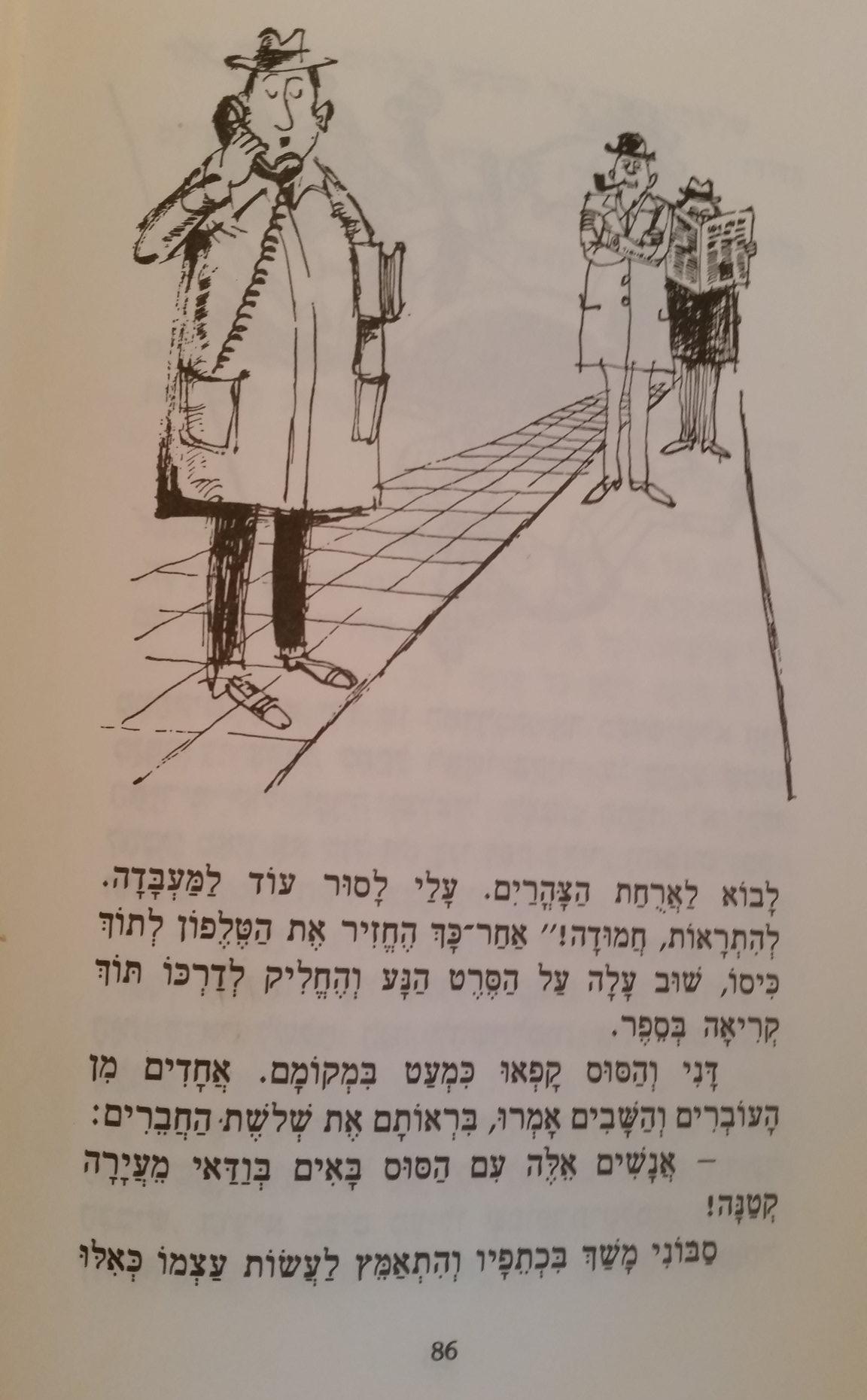"""עמוד מהספר """"35 במאי"""" שכתב אריך קסטנר, עם איור של ולטר טריר, בתרגום אלישבע קפלן"""