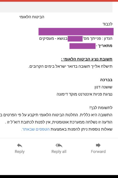אימייל התשובה של הביטוח הלאומי לבקשה של א' לגבי טופס באתרם, 11.2016