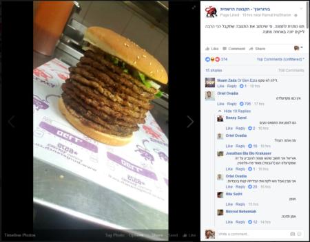 """תגובה שמקדמת את מקדונלדס בדף הפייסבוק """"בורגראנץ' - הקבוצה הרשמית"""""""
