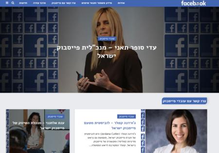 """אתר """"קונטקט פייסבוק"""" של דורי בן ישראל"""