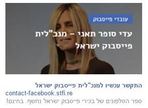 """קמפיין פייסבוק של ניצן ויידנפלד לאתר """"קונטקט פייסבוק"""" של דורי בן ישראל, 12.2016"""
