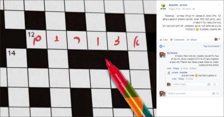 """פוסט-פייסבוק פרסומי של """"אזורים"""" עם תשבץ, 21.12.2016"""
