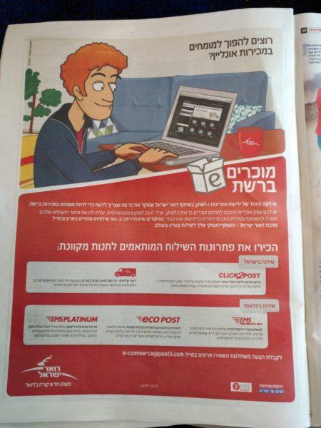 מודעה של דואר ישראל, ידיעות אחרונות ו-ynet למסחר מקוון, 28.12.2016