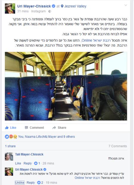 פוסט פייסבוק של אורי מאייר-צ'יזיק על כך שהרכבת תקועה בגלל השתתפות נתניהו בהשקת רכבת העמק, 8.11.2016