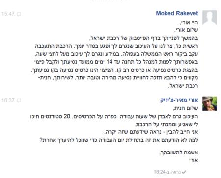 צ'ט פייסבוק מסנג'ר של אורי מאייר-צ'יזיק עם רכבת ישראל, 11.2016