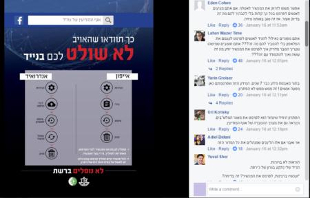"""עצת אבטחת מידע גרועה מדף הפייסבוק """"אגף המודיעין של צה""""ל"""", 11.1.2017"""