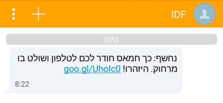 """סמס מ""""IDF"""": """"נחשף: כך חמאס חודר לכם לטלפון ושולט בו מרחוק. היזהרו! goo.gl/UhoIc0"""", נשלח ב-15/1/2017"""