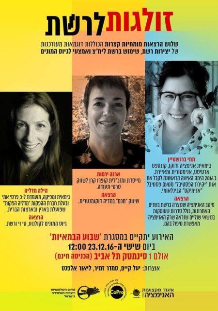 """הילה מדליה (משמאל) בהזמנה להרצאה ב""""שבוע הבמאיות"""""""