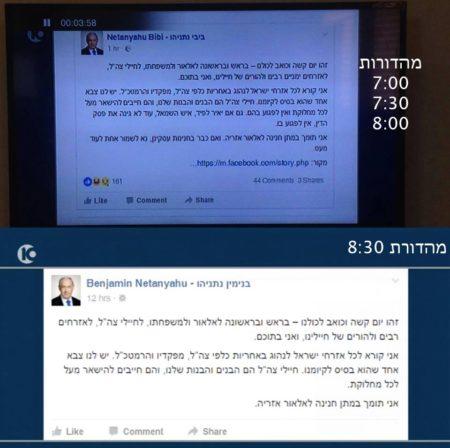 """חדשות 10 פרסמו תגובה של העמוד הסאטירי """"ביבי נתניהו"""" במקום של העמוד הרשמי של בנימין נתניהו"""