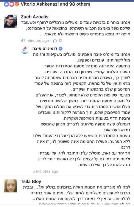 דומינו'ס פיצה מגיבה בפייסבוק שלה על טענות על יחסה לעובדים