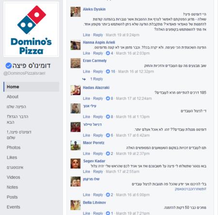 תלונות על יחס דומינו'ס פיצה ישראל לעובדים, בדיון בפייסבוק של דומינו'ס, 3.2017