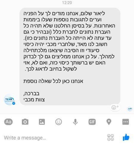 """תגובה של קופ""""ח מכבי בפייסבוק, שלפיה היא חוזרת בה מהתוכנית להעביר פרטי קרובי לקוחות לחברת כלל ביטוח בלי רשות, 29.3.2017"""