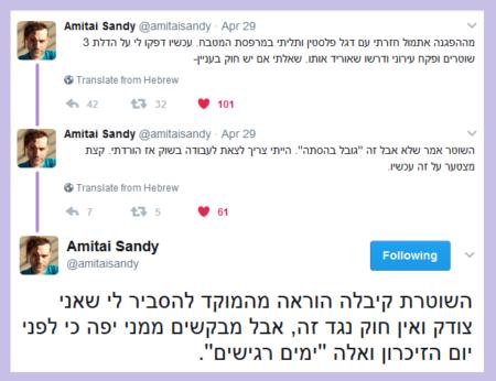 אמיתי סנדי מספר בטוויטר ש-3 שוטרים ופקח עירוני דרשו ממנו להסיר דגל פלסטין שהניף במרפסת, 4.2017