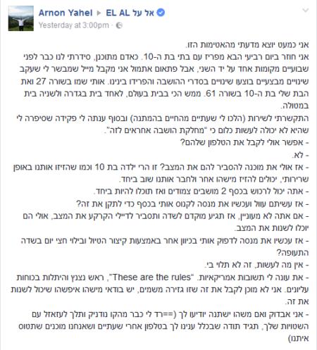 תלונה של ארנון יהל בדף הפייסבוק של אל על, 26.4.2017