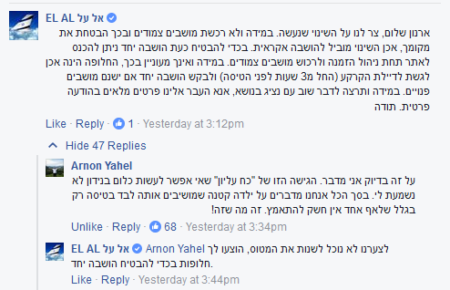 תגובה של אל על לתלונה של ארנון יהל בדף הפייסבוק של החברה, 26.4.2017