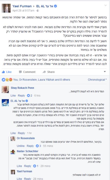 יעל פורמן ואל על בדיון בפייסבוק של אל על, 4.2017