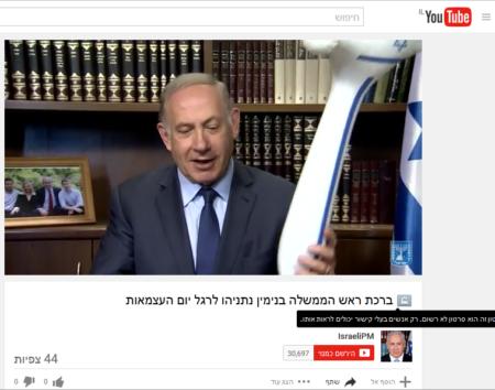 ברכת יום העצמאות ה-69 של ראש ממשלת ישראל, בנימין נתניהו, שהועלתה יום לפני כן ונשלחה לכתבים באמברגו