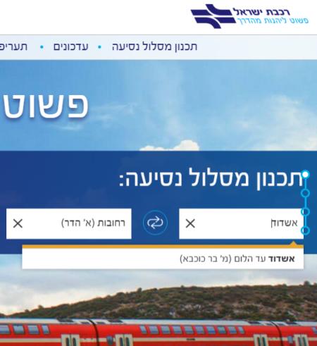 חיפוש נסיעות אשדוד רחובות באתר רכבת ישראל, 24.5.2017