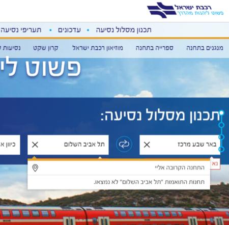 חיפוש נסיעות תל אביב השלום באר שבע מרכז באתר רכבת ישראל, 24.5.2017