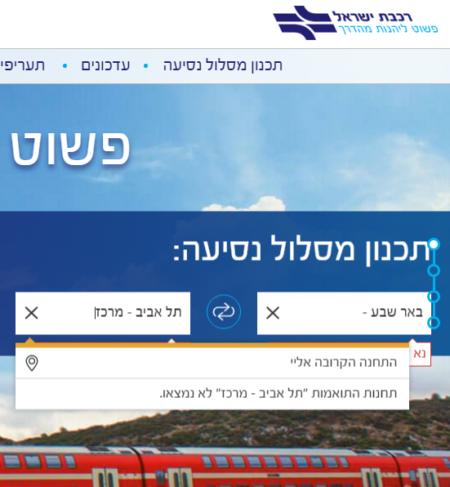 חיפוש תחנת תל אביב מרכז באתר רכבת ישראל, 24.5.2017