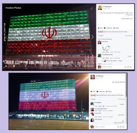 עיבוד מחשב של דגל איראן על בניין עיריית תל אביב לאות הזדהות אחרי הפיגועים בטהראן. יוצרים: דודי אביטן ואור רייכרט (למעלה); ארי רמז, 7.6.2017