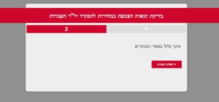 """הודעת """"אינך כלול בספר הבוחרים"""" בכלי בדיקת חברות במפלגת העבודה באתר haavoda.com"""