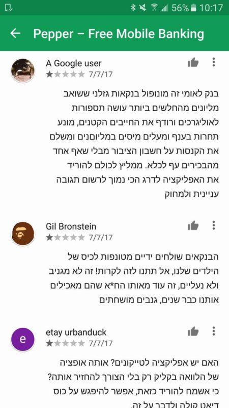 קמפיין דירוגים שליליים של ברק כהן לאפליקציית פפר של בנק לאומי