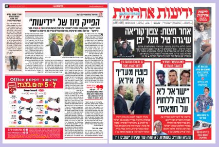 שער ידיעות אחרונות, 29.8.2017, ושער ישראל היום, 30.8.2017