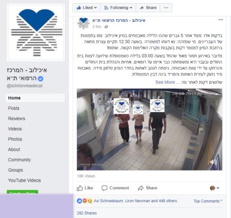 סרטון התקיפה בפייסבוק של איכילוב. הסתרת פני המטופלים לא במקור