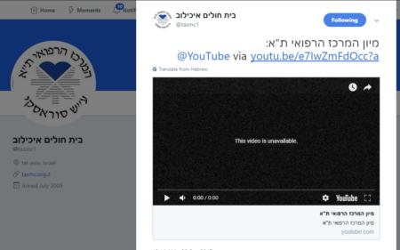 סרטון התקיפה שהוסר מיוטיוב בטוויטר של איכילוב