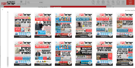 """הארכיון הדיגיטלי של """"ישראל היום"""", שמכיל גליונות מ-14.6.2017 והלאה. צילומסך מ-5.9.2017"""
