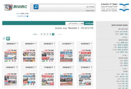 הארכיון הדיגיטלי של ישראל היום במאגר העיתונות באתר הספרייה הלאומית