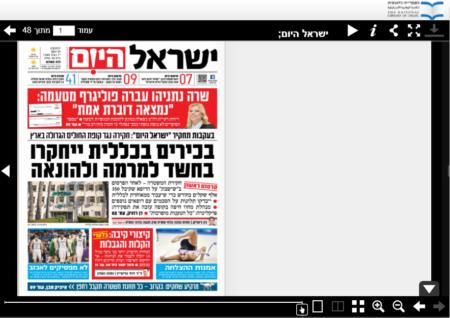 דפדוף בגליון ישראל היום באתר הספרייה הלאומית